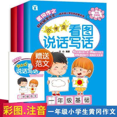 看图写话训练一二年级小学生黄冈作文彩图注音看图说话写话上下册