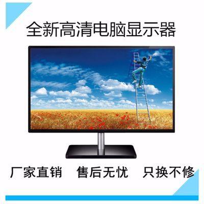 全新【完美级】26寸24寸22寸19寸17寸电脑/监控显示器/高清电视机