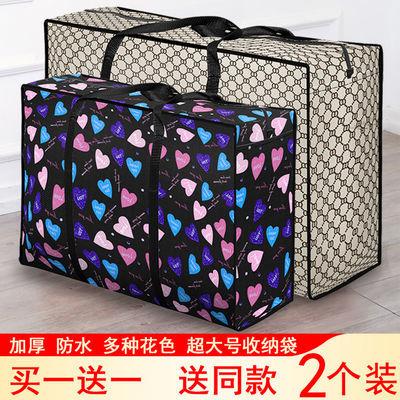 【买一送一】加厚棉被袋编织袋搬家袋行李袋防水收纳袋打包旅行袋