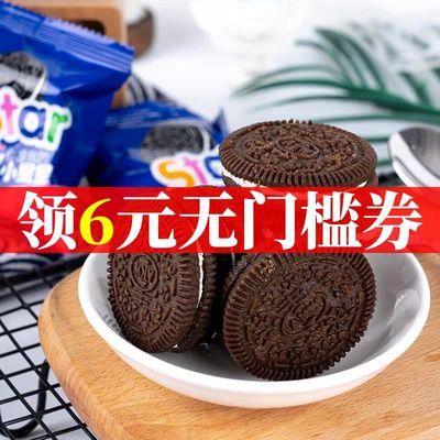 【特价2斤】小黑饼干夹心巧克力饼干早餐代餐糕点儿童零食批发1斤