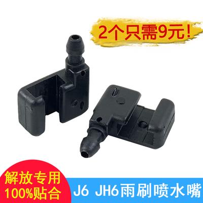 适用解放j6配件原厂解放j6p雨刷器喷水嘴jh6骏威j6l风挡玻璃喷头