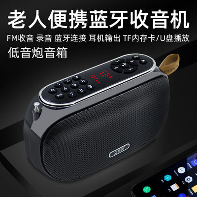 收音机多功能老人播放器蓝牙无线音箱低音炮迷你可充电唱戏录音机