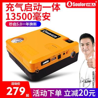 汽车应急启动电源12V车载充气泵汽车用打气泵电瓶搭电打火充电宝