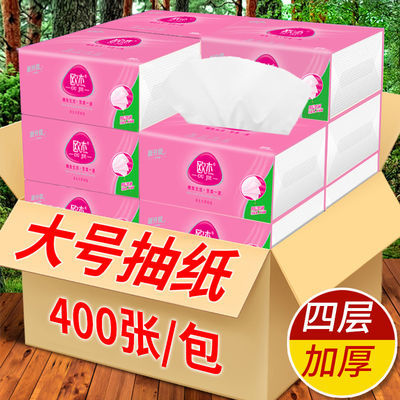 家用原木纸巾抽纸整箱批发纸抽餐巾纸家庭装 抽纸巾大包 四层加厚