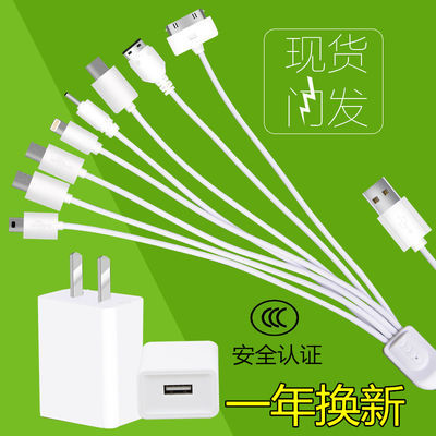 2A多功能充电器多头多用iphone5/6/7/8安卓 MP3诺基亚手机数据线