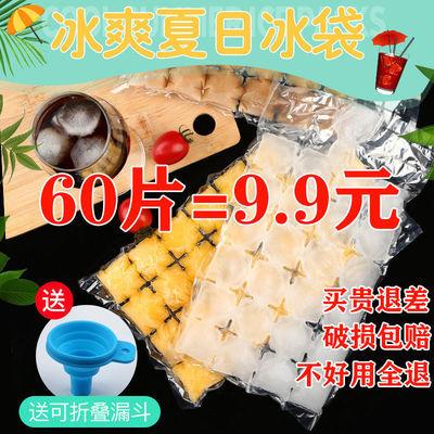 一次性制冰袋食用冰袋冻冰块模具密封小冰格制冰盒网红百香果袋子