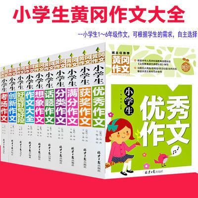 黄冈 满分 同步 优秀 考场作文小学生一二三四五六年级作文书大全
