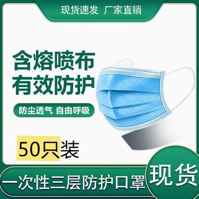 现货一次性口罩防尘透气防飞沫防护男女成人蓝色三层50只装口鼻罩