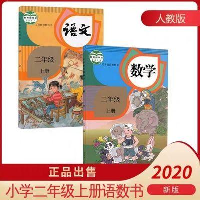 正版2020二年级上册语文数学书小学生人教版部编版课本教材教科书