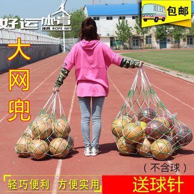 大球兜加粗排球足球篮球网袋 装球网兜大球袋可装10球