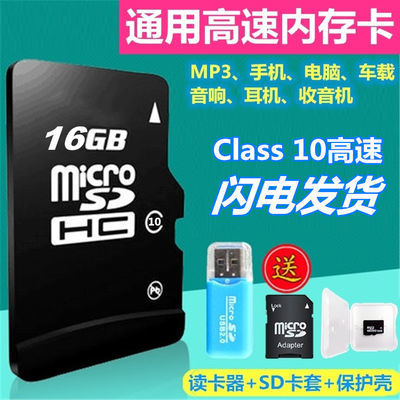 16g内存卡32g手机通用sd卡8g音响mp3tf卡4g卡2g老人机MP3内存卡1g