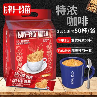 肆只猫特浓咖啡粉100条/50条三合一咖啡速溶咖啡 提神醒脑750g/袋