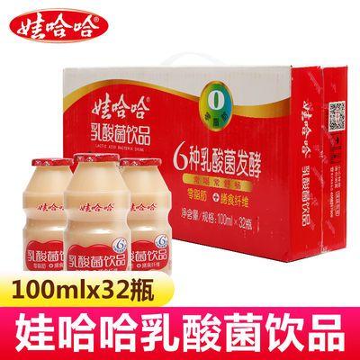 娃哈哈乳酸菌饮品100ml瓶整箱益生菌乳酸菌哇哈哈夏季饮料