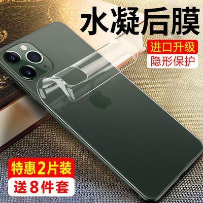 苹果11/pro水凝后膜xs透明max贴纸iphoneX/xr磨砂7/8plus手机背膜
