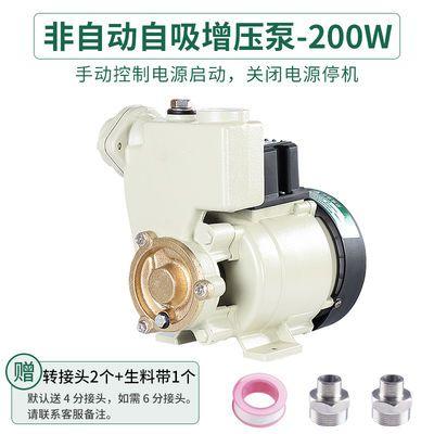 家用全自动增压泵静音自来水自吸泵太阳能热水器加压泵抽水泵220V