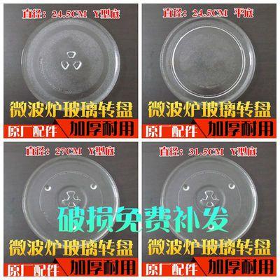 微波炉玻璃盘适用于美的格兰仕LG转盘玻璃盘子家用微波炉托盘配件