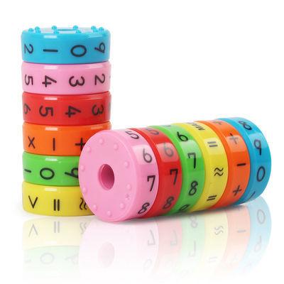 儿童数学智力算术磁力学习运算器益智学习玩具创意礼品幼儿园礼物