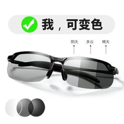 日夜两用太阳镜男墨镜变色偏光司机镜女夜视镜开车专用眼镜钓鱼潮