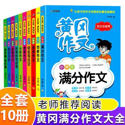 包邮小学生作文书大全三四五年级同步作文满分作文优秀作文10册套