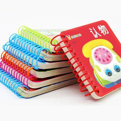 儿童早教书撕不烂婴儿益智玩具识字卡片开发智力宝宝启蒙翻翻圈书