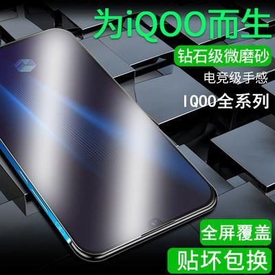 vivo IQOOpro磨砂钢化膜iqoo neo全屏玻璃保护膜iqoo蓝光手机贴膜
