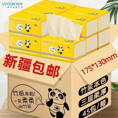 45包/30包 新疆包邮抽纸巾 竹浆本色抽纸批发整箱 家庭装纸抽