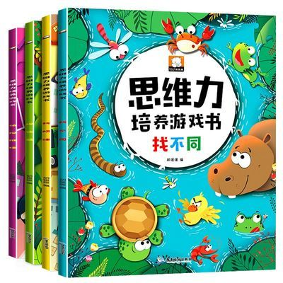 全4册找不同书图画捉迷藏侦探推理书找思维训练书专注力培养书籍