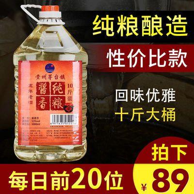 五年老酒10斤桶装白酒贵州纯粮食坤沙高度酱香型53度原浆散装酒水