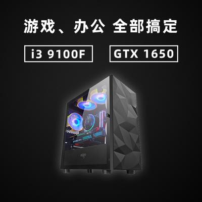 酷睿I3 9100F/GTX 1650吃鸡游戏办公高端DIY台式电脑