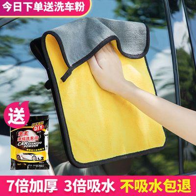 【送洗车粉】洗车毛巾擦车布专用巾不掉毛大号吸水加厚汽车用品