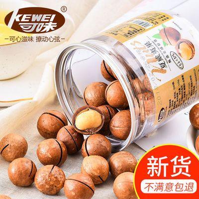【亏本促销】新货夏威夷果500g/50g-1000g含罐重坚果零食奶油味