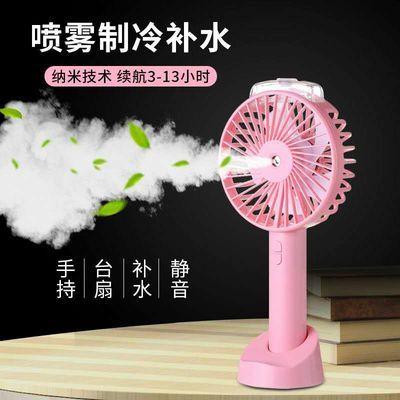 纳米补水喷雾小风扇手持桌面支架随身携带可充电迷你风扇小型静音