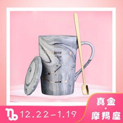 创意星座杯陶瓷杯马克杯杯子女学生韩版可爱咖啡杯情侣学生大容量
