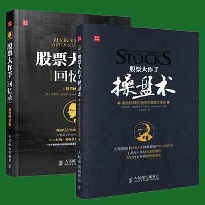推荐【书籍】股票大作手操盘术+股票大作手回忆录 股票书籍两册套