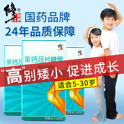 【100片】修正乳钙咀嚼片儿童钙片补钙增长青少年孕妇高钙片成人