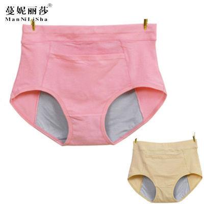 3条装95棉中高腰暖宫经期防侧漏女士生理内裤少女经期卫生裤口袋