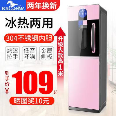 黔玛饮水机立式冷热制冷制热双门家用全自动茶吧机迷你开水机新款
