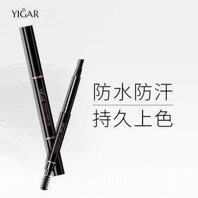 YIGAR/医格眉采飞扬立体眉笔防水防汗持久学生初学者套装画