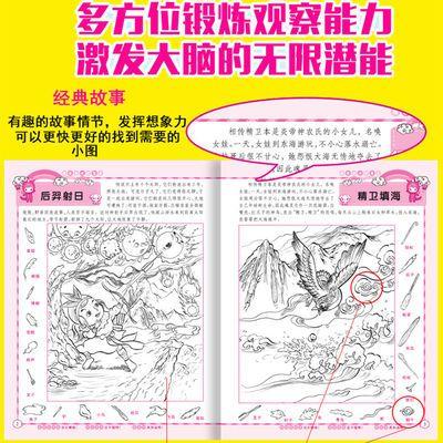 热卖正版大本全套12册图画捉迷藏隐藏的图画书极限视觉挑战找东西