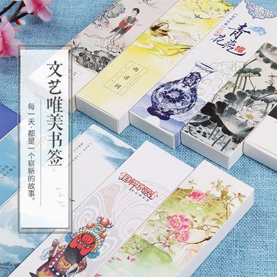 【买2送1】盒装30张5张中国风古风纸质书签励志精美诗词学生用