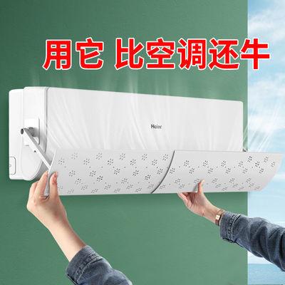 新款空调挡风板防直吹坐月子家用挡风罩遮风板美的格力免打孔挡板