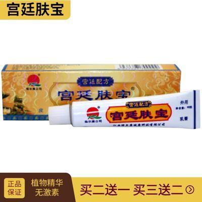 厂家直供绿尔康宫廷肤宝(宝宝型)抑菌止痒软膏宝宝乳膏