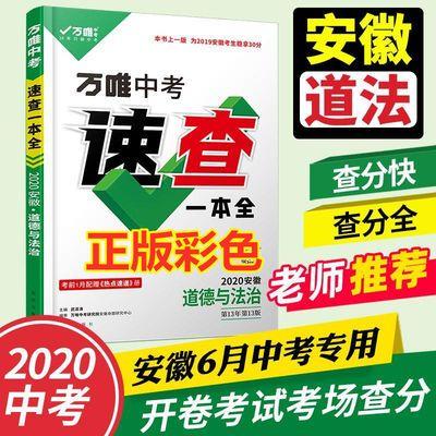 推荐正版彩色安徽速查万唯2020年中考速查一本全历史+道德与法治