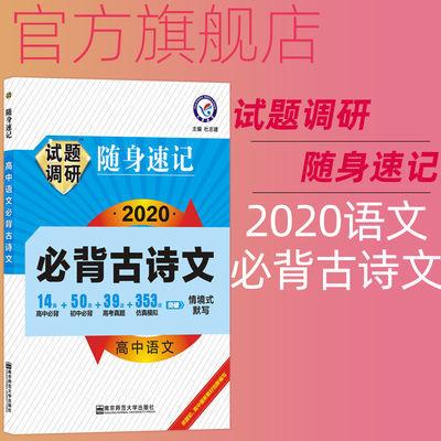 2021试题调研随身速记高中语文必背古诗文高考语文高考语文试题调