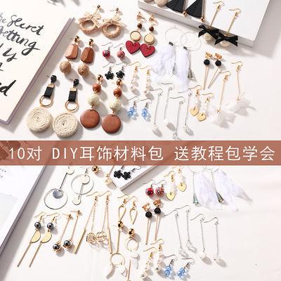 两套送工具/基础配件diy手工制作耳环耳饰品材料包几何耳钉耳夹