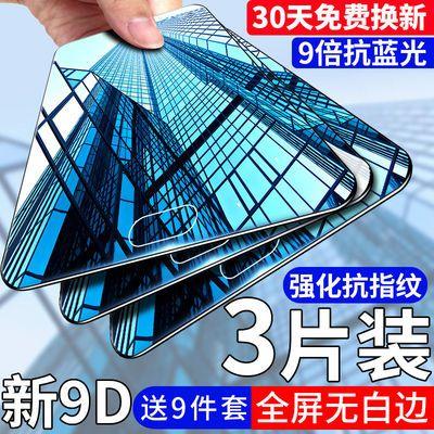 vivox9/x9s/x7钢化膜x20/x6蓝光plus/x21/x23/x27/nex/y67全屏y66