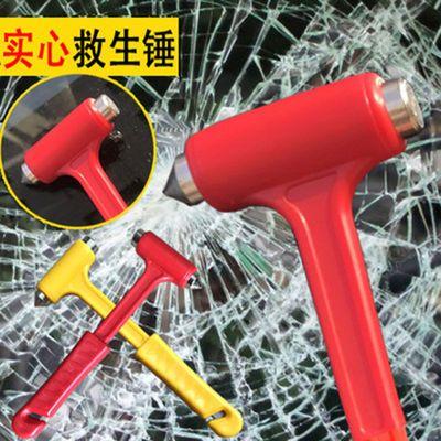 实心救生锤子 汽车安全紧急逃生锤三合一救生锤消防应急玻璃工具