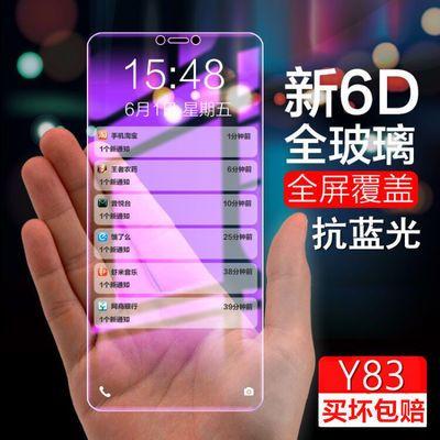 vivoy83 y83a y83L钢化膜全屏覆盖抗蓝光保护膜防爆玻璃手机贴膜