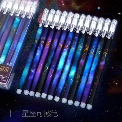 十二星座摩易擦可擦笔魔力擦易可擦学生可擦魔易擦蓝色黑色中性笔