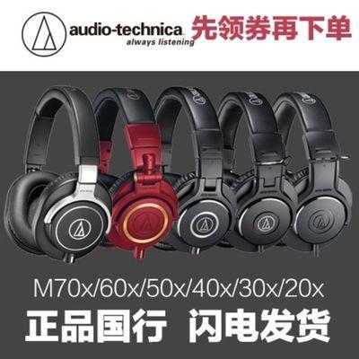 Audio Technica 铁三角 ATH- M20X M30X M40X M50X 监听耳机